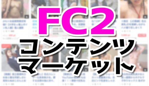 初裏の無修正流出?FC2コンテンツマーケットの料金・口コミ・特徴など徹底解説