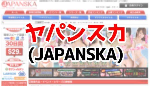【無修正流出動画】ヤパンスカ(JAPANSKA)とは?特徴や危険性・料金などもご紹介します!