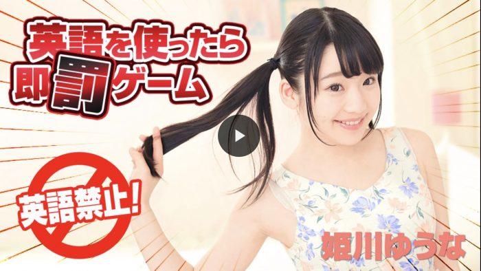 姫川ゆうなの無修正動画